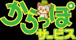 不用品回収・買取の徳島からっぽサービス