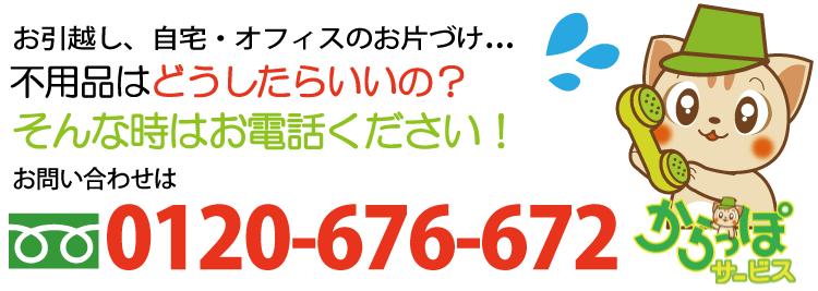 お引越し、自宅・オフィスのお片付け……不用品はどうしたらいいの?そんな時は不用品回収の徳島からっぽサービスにお電話ください!