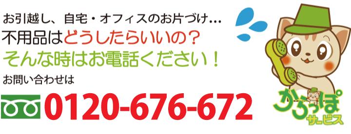 不用品回収・処分の徳島からっぽサービスへのお問い合わせは0120-676-672