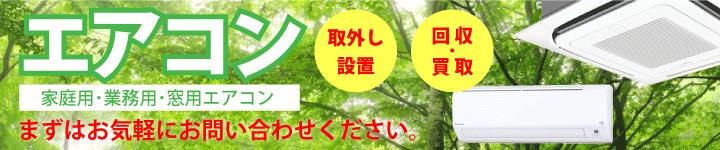 エアコンの回収・買取のことなら徳島からっぽサービスへ
