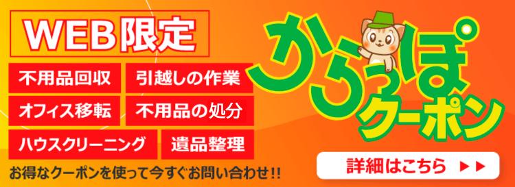 WEB限定!不用品回収等全サービス料金が1000円OFF!からっぽクーポン