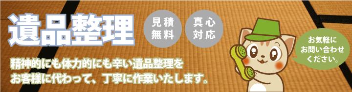 遺品整理なら徳島からっぽサービスへお任せください。