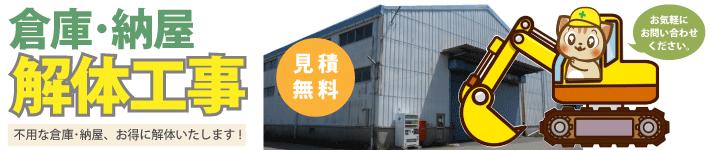 倉庫・納屋の解体工事なら、徳島からっぽサービスへ!