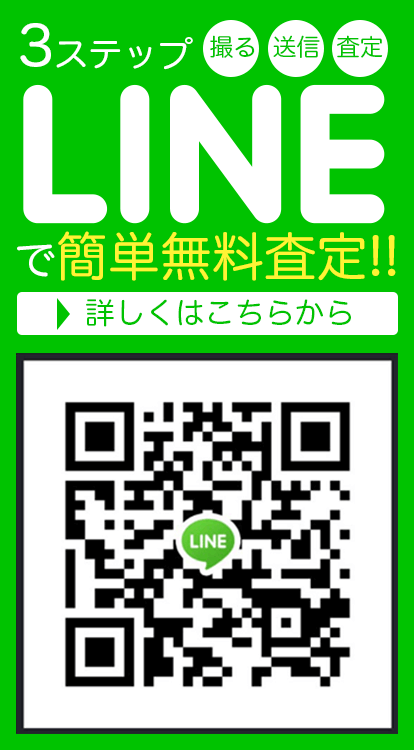 LINE簡単査定サービス