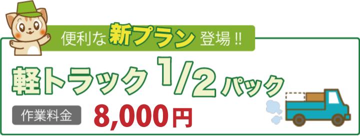 便利な新プラン登場!軽トラック2分の1パック10000円