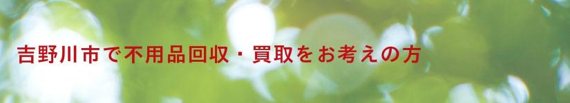 吉野川市の不用品回収