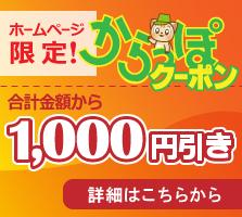 不用品回収の徳島からっぽサービスのお得なクーポン[合計金額から1000円引き]