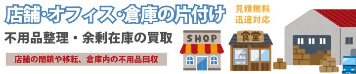 飲食店・店舗・オフィス・倉庫など法人向け不用品回収サービス